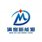上海满度新能源科技有限公司