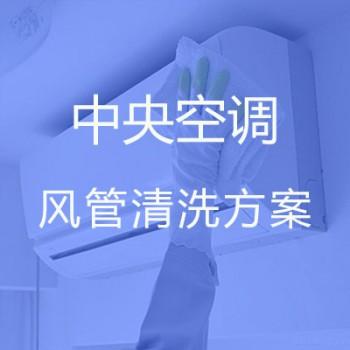 上海某公司中央空调风管清洗方案