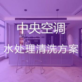 中央空调水处理及彩神争8app争霸_大发彩票app_充值方案