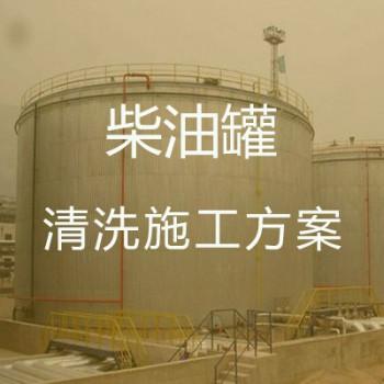 柴油罐清洗施工方案