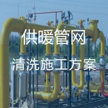 供暖管网清洗施工方案