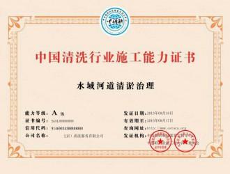 中国清洗行业施工能力证书 水域河道清淤治理资质证书