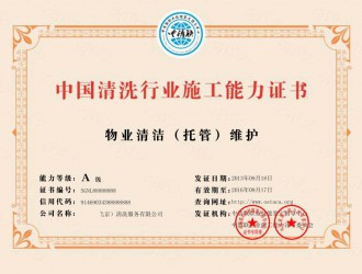 中国清洗行业施工能力证书 物业清洁(托管)维护资质证书