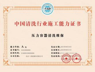 中国清洗行业施工能力证书 压力容器清洗维保资质证书
