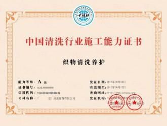 中国清洗行业施工能力证书 织物清洗养护资质证书