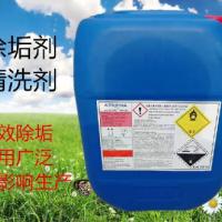锅炉清洗剂 中央空调清洗剂 高效锅炉除垢剂 厂家直销 量大从优