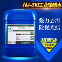 NJ-310除蜡水(能洁厂家直销 除抛光蜡 超声波清洗 工业清洗剂)