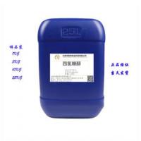 森永99%四氢糠醇 四氢呋喃甲醇 工业清洗剂原材料