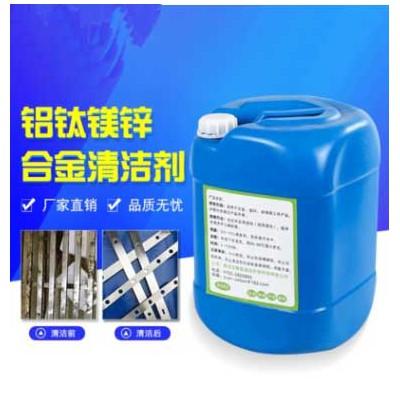 精密清洁直销铝钛镁锌清洁剂可定制