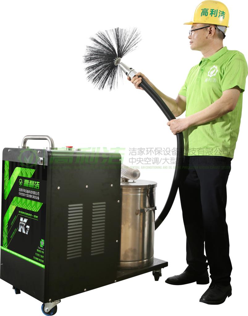 高利洁中央空调清洗机器人k7