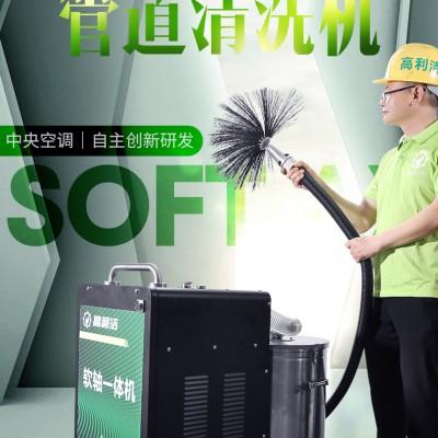 高利洁中央空调清洗设备k7,风管清洗机器人