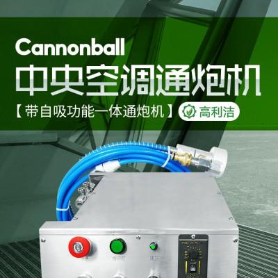 高利洁中央空调清洗设备通炮机k1