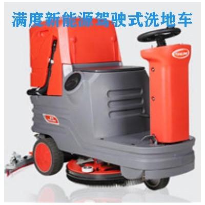 上海满度新能源驾驶式洗地车T6+