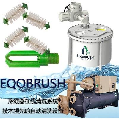 冷凝器在线清洗装置EQOBRUSH全自动管刷