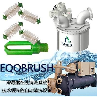 全自动管刷在线清洗冷凝器装置EQOBRUSH