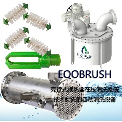 凝汽器自动清洗EQOBRUSH管刷在线自动清洗系统