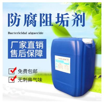 厂家直销 防腐阻垢剂 阻垢剂 健康品质 欢迎咨询