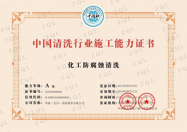 集中空调水处理信用证书办理