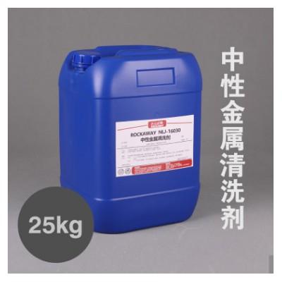 中性金属清洗剂 温和水性环保除油剂金属零部件中性脱脂剂
