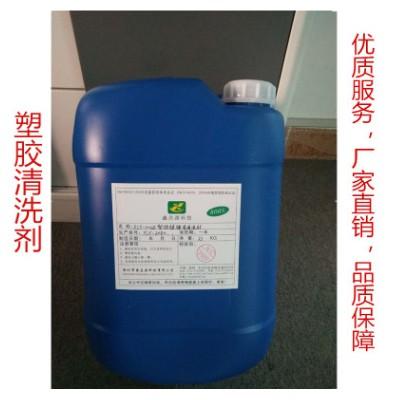 环保水基清洗剂 塑胶清洗剂 工业用清洗剂