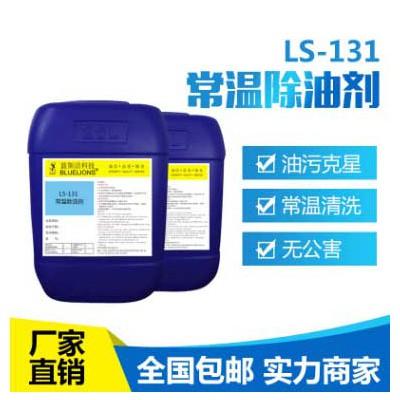 油污清洗剂 工作重油污清晰 常温除油除蜡
