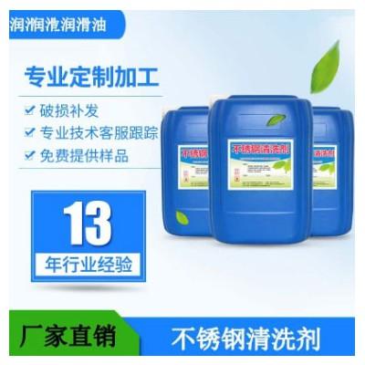 环保型不锈钢金属清洗剂 油污清洁剂金属表面除油剂工业清洗剂