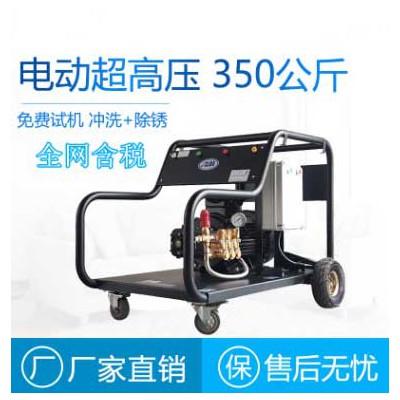 工业水喷砂除漆高压清洗机 350公斤工业除锈清洗机