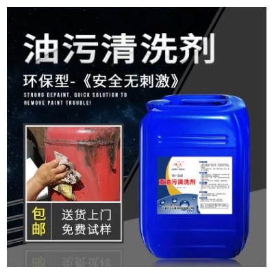工业重油污清洗剂 机械金属铝件铜件地面强效除油剂