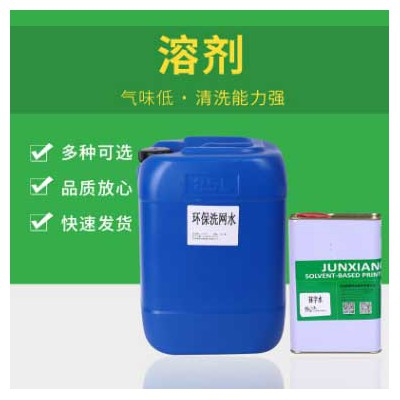 清洗剂洗网水PP水 稀释剂 抹字去字水中干水油墨开油水