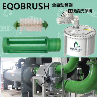 冷凝器结垢EQB全自动在线清洗装置