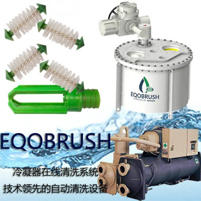 不停机清洗冷凝器管束EQB在线刷洗装置