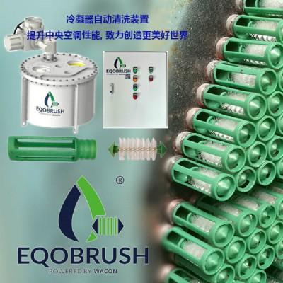 冷凝器管束防垢除垢EQB全自动管刷自动清洗