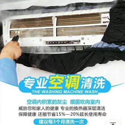 空调柜机/挂机清洗  中央空调   深度清洁杀菌家电清洗 全国上门家电清洗服务