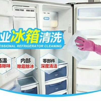 冰箱深度清洗服务家电保养服务杀菌消毒去污除冰全国上门 各类家电清洗