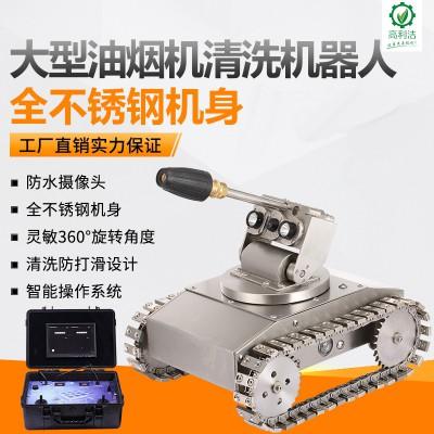 高利洁酒店厨房清洗大型油烟机清洗设备油烟管道深度清洗机器人