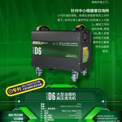 高利洁商业油烟机清洗设备高压清洗机D6