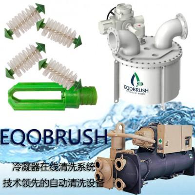 EQOBRUSH在线自动冷凝管清洗刷式