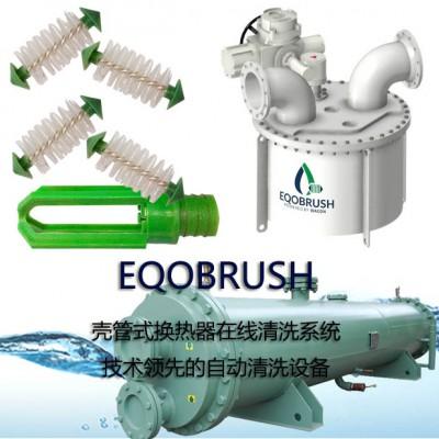 EQOBRUSH在线自动冷凝管清洗管刷