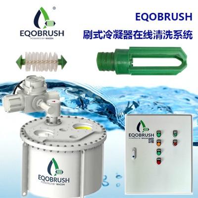 在线管刷换热器自动清洗系统