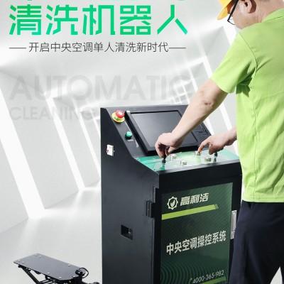 高利洁中央空调清洗设备k6,多功能清洗机器人