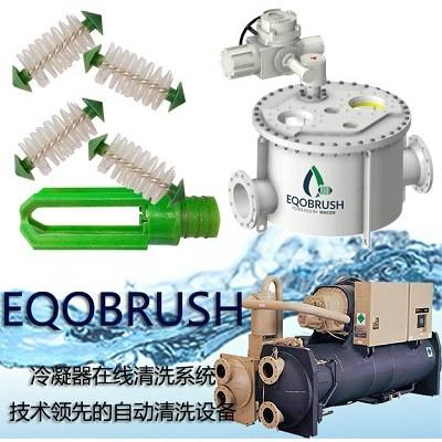 冷凝器自动清洗设备EQOBRUSH全自动管刷