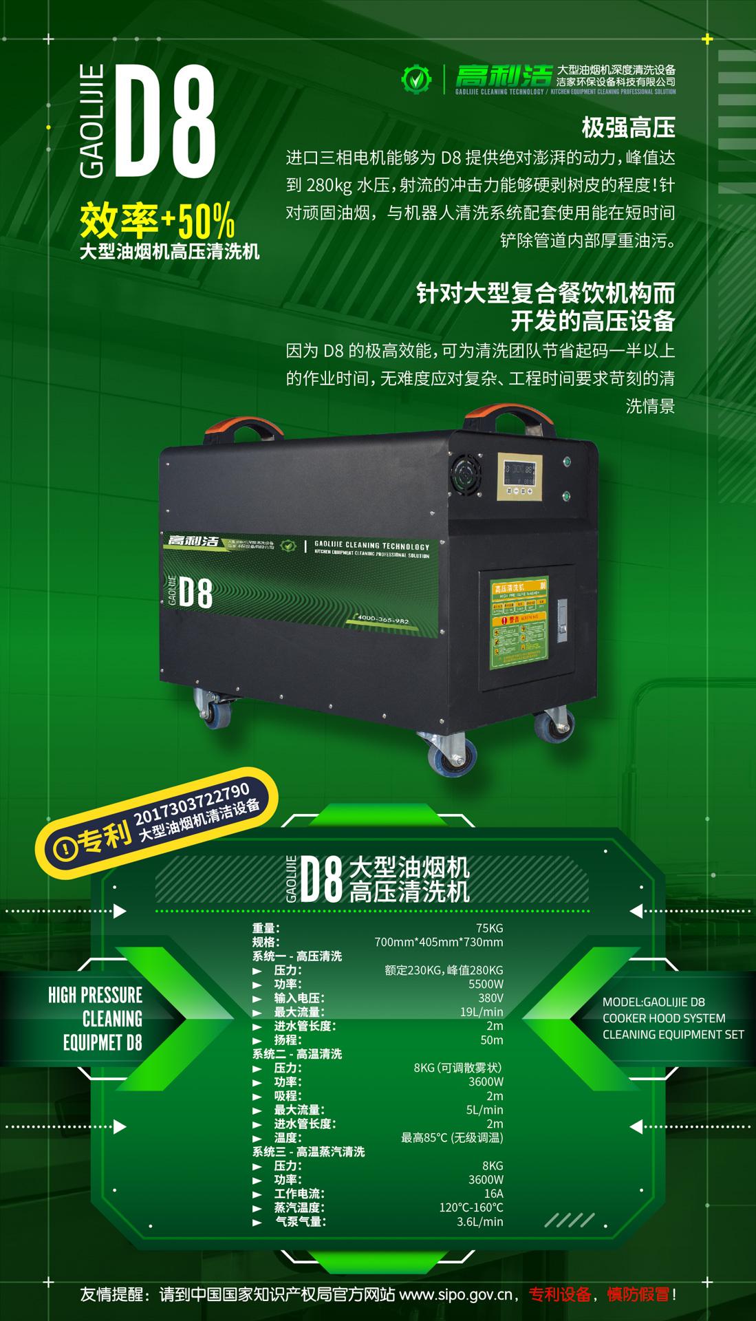大型油烟机高压高温蒸汽清洗机