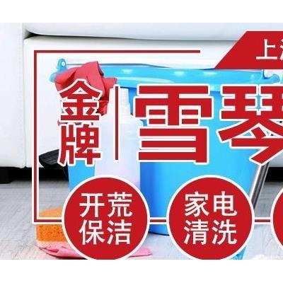 商用 家用空调 油烟机  冰箱 洗衣机 及公司 商铺开荒 深度保洁