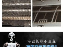 潍坊市空调清洗的好处?奎文区清洗空调去哪?